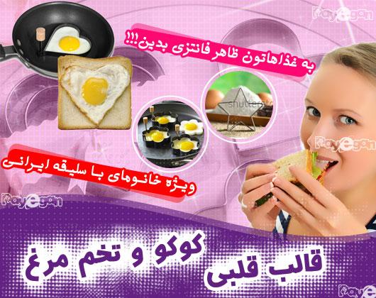 خرید پستی   قالب قلبي كوكو و تخم مرغ