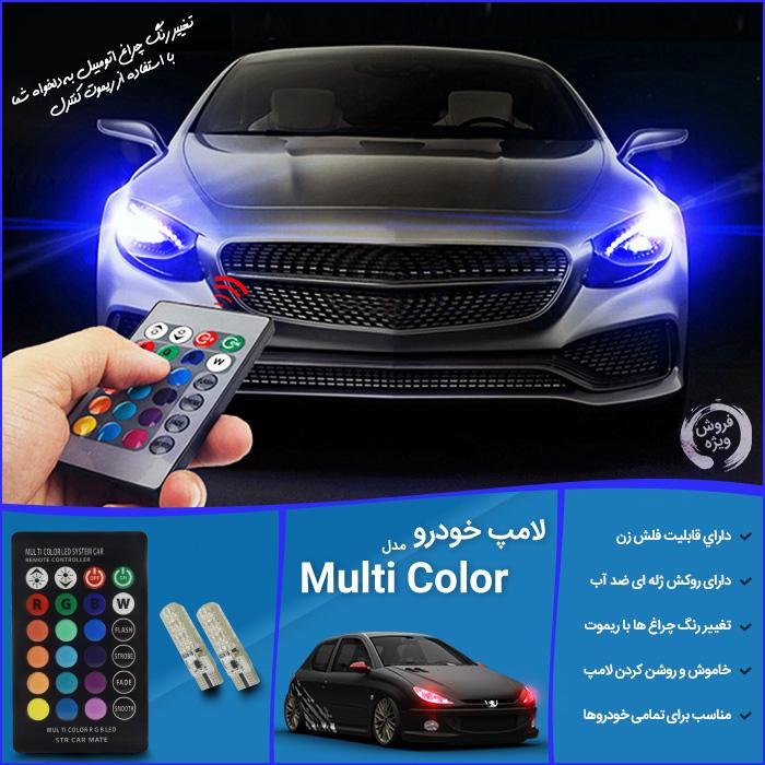 خرید لامپ LED فلاش زن خودرو مدل Multi Color با ارسال سریع