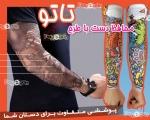 خرید پستی  ساق دست با طرح تاتو