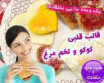 خرید پستی قالب قلبي كوكو و تخم مرغ در 4 طرح متنوع و زيبا