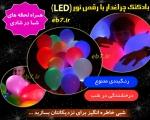 خرید پستی  بادکنک چراغدار LED نورانی