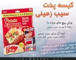 خرید پستی  کیسه پخت سیب زمینی Potato express bag در ماکروفر