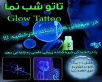 خرید پستی  تاتو شب نما Glow Tattoo