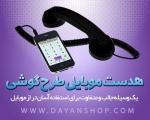 خرید پستی  هدست موبایل طرح گوشی