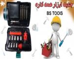 خرید پستی  جعبه ابزار همه کاره BS TOOLS