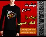 خرید پستی   تیشرت لبیک یا امام حسین (ع)