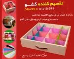 خرید پستی  تقسیم کننده کشو 2عدد Drawer Dividers