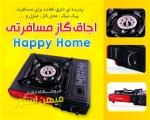 خرید پستی  اجاق گاز مسافرتی Happy Home