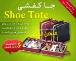 خرید پستی  جا کفشی شو توت - Shoe Tote
