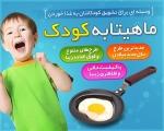 خرید پستی  ماهیتابه کودک